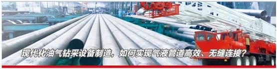 现代化油气钻采设备制造,如何实现气液输送管道的高效、无缝连接